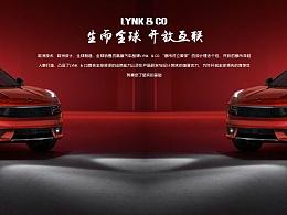 生而全球 开放互联 LYNK & CO 01亮相上海