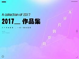 2017_作品集