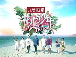 湖南卫视花儿与少年第三季Title Design