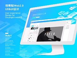 创客贴Web2.0 UX&UI设计-极简的平面设计工具