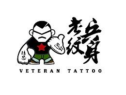 武汉老兵纹身图片