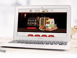 杨先生的麻花 天猫首页 食品 首页 糕点 页面