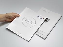 大数据招商手册