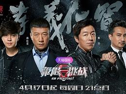《极限挑战》电视真人秀综艺节目海报东方卫视-引象-