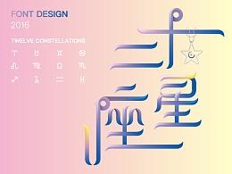 十二星座 字体设计