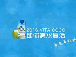 vitacoco事件营销广告
