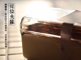 甜品摄影—提拉米苏