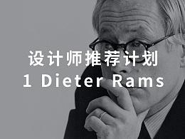设计师推荐计划:1 Dieter Rams