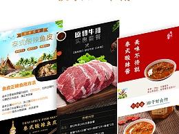 淘宝电商详情页/牛排/酸辣酱/泰式酸辣鱼皮/美食特产