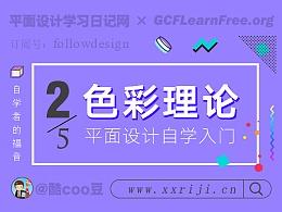 (2/5)自学平面设计,快速入门教程:色彩理论篇