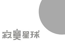 字力更生(8)