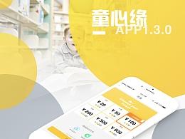 童心缘app 儿童图书共享租赁平台