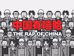 中国有嘻哈(设计创作)