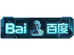 百度 - 机器人之父纪念doodle