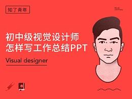 个人简历-初中级视觉设计师怎样写工作总结PPT