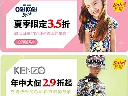 婴童服饰banner 手机端海报