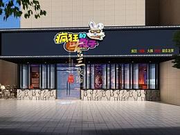 疯狂的兔子火锅店 - 成都火锅店设计,成都火锅店设计