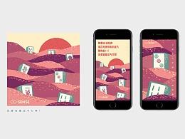 海报设计 / 七夕节