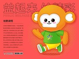 中国体育彩票——猴小彩