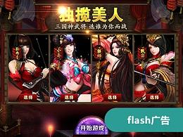 《千军破2》选择女武将Loading page