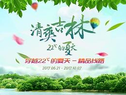 专题稿:《清爽吉林 22℃的夏天》