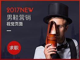 求职  男鞋营销页面