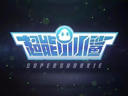《超能小小鲨》样片