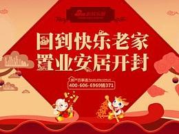 春节返乡置业专题