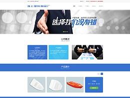 城上塑料制品官网