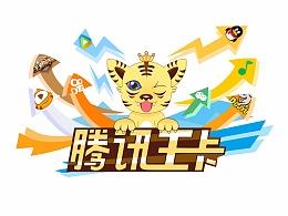 腾讯王卡吉祥物设计——嗷嗷