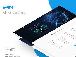 网站设计(企业官网/孵化项目)