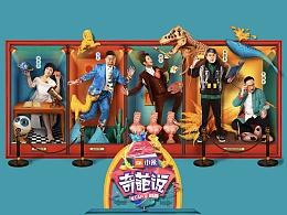 《奇葩说》第四季主视觉海报设计