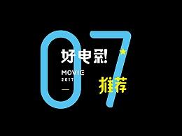好电影推荐系列字体第七篇