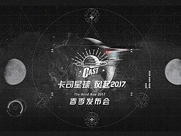 2017年3月 卡司星球发布会全物料 设计精选