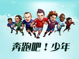 足球活动微信长图