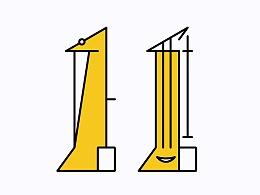 站酷11周年——站得直·才够酷