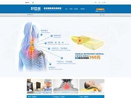 产品网站网页