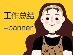 近两年工作总结-banner