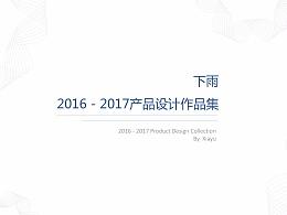2016 - 2017产品设计作品集