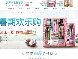 夏季家具首页海报排版设计