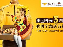 twoquarters 2016年作品 美团外卖平面广告