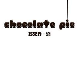 巧克力派平面海报设计