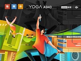 「隐士、舞者、侠客」联想YOGA A940创意系列海报