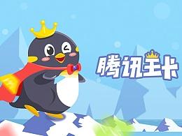 腾讯王卡—小囧帝