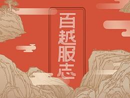 中国大学生计算机设计大赛全国决赛一等奖-《百越服志-金秀瑶服》