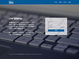 企业CRM客户管理系统