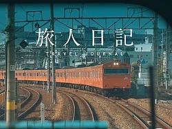 旅人日记之大阪