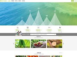 基础农业平台界面设计