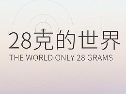 28克的世界