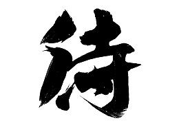 AI制作毛笔字